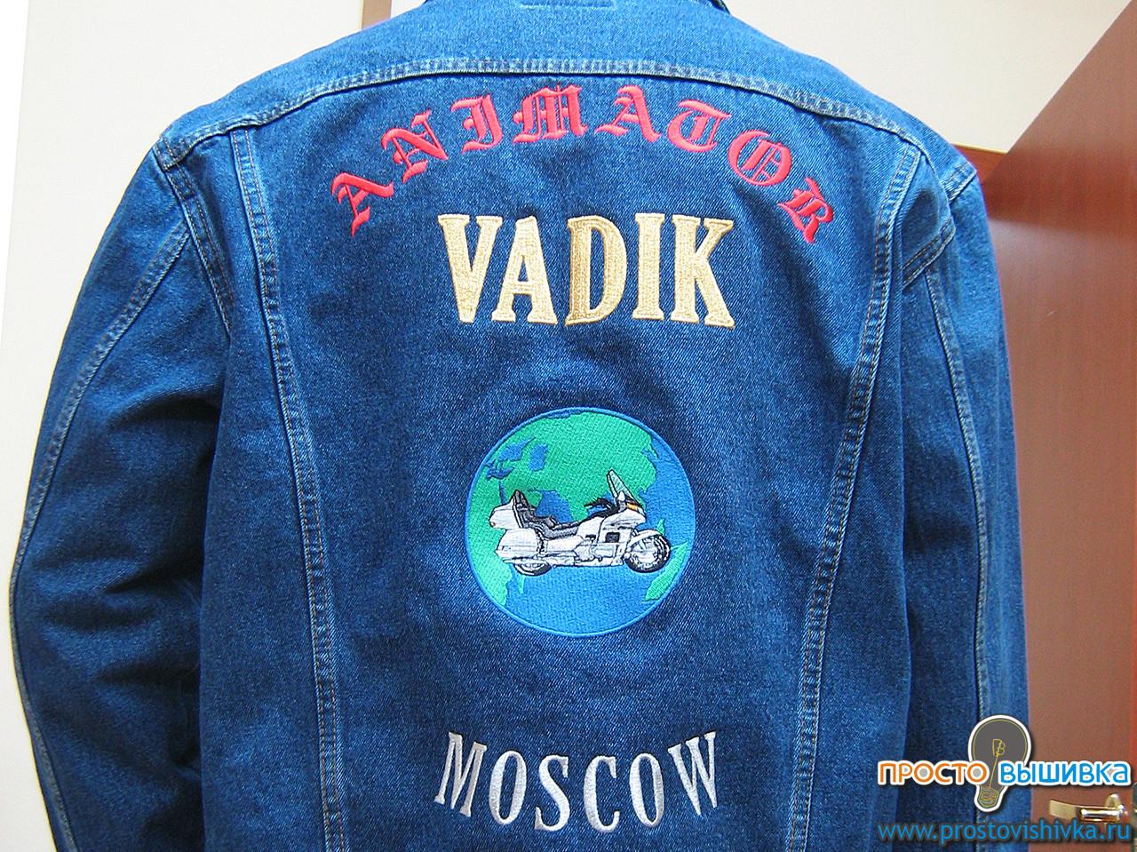 Джинсовая куртка с вышивкой на спине мужские