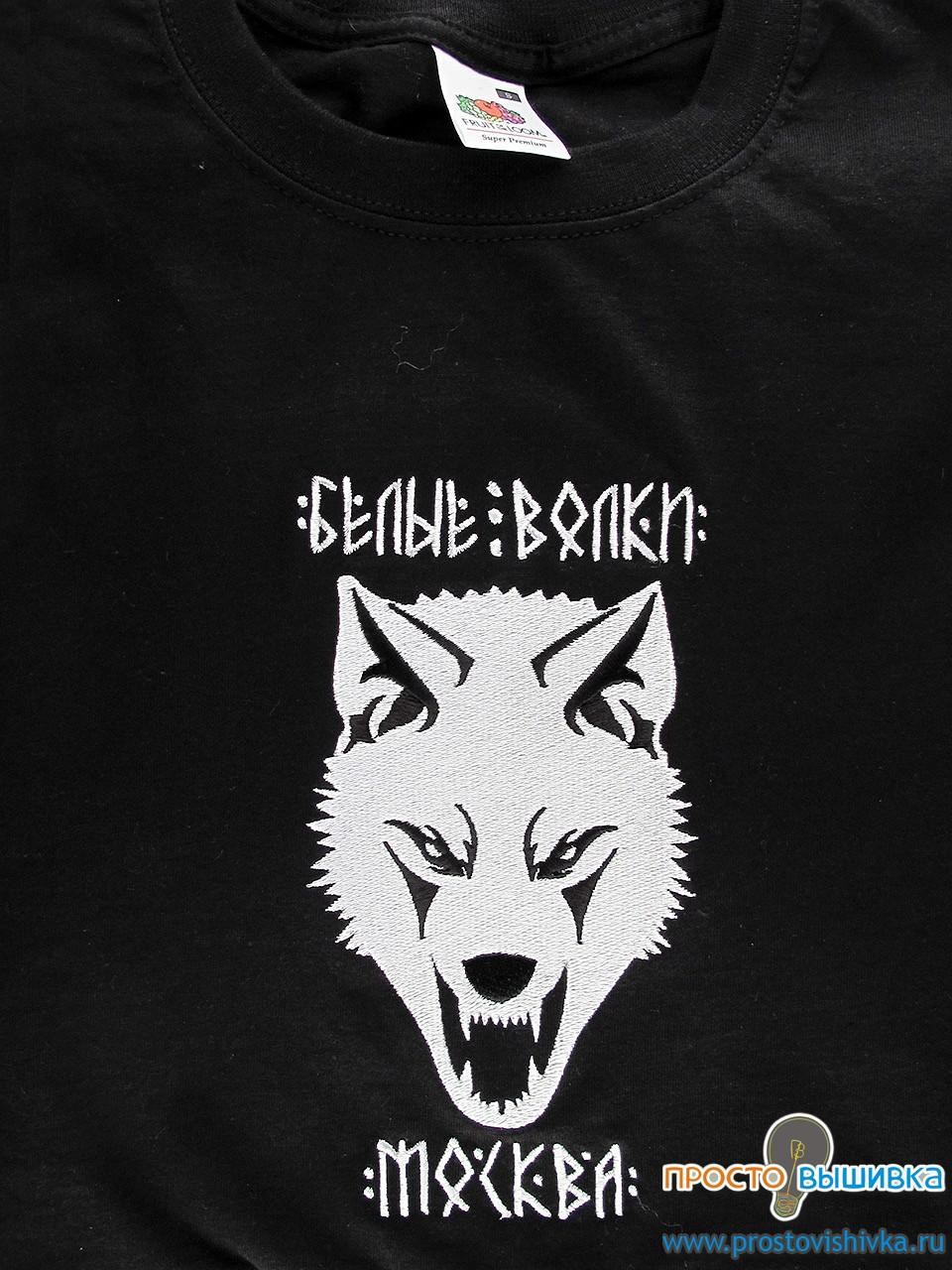 Вышивка на футболке. Футболки с вышивкой на заказ. 36d64e6f573ae