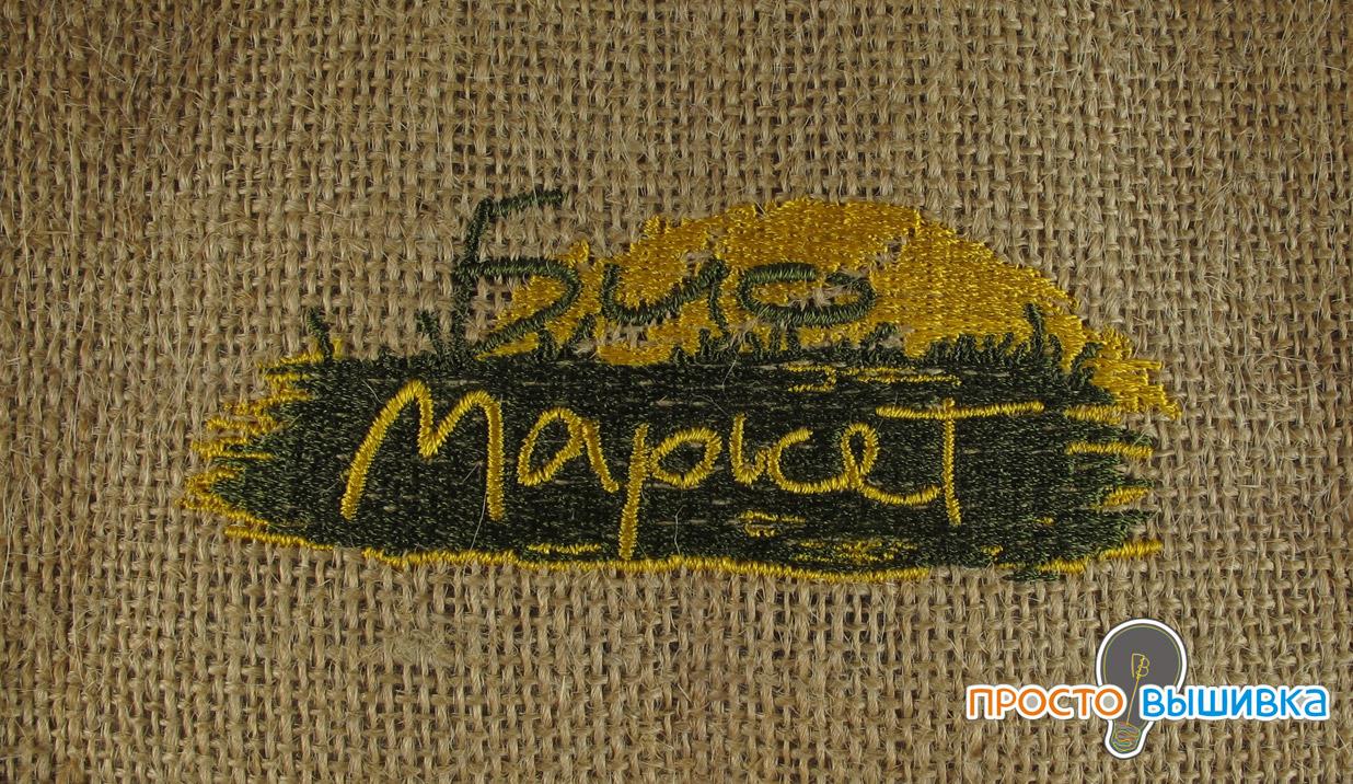 Нанесение логотипов на ткань вышивка