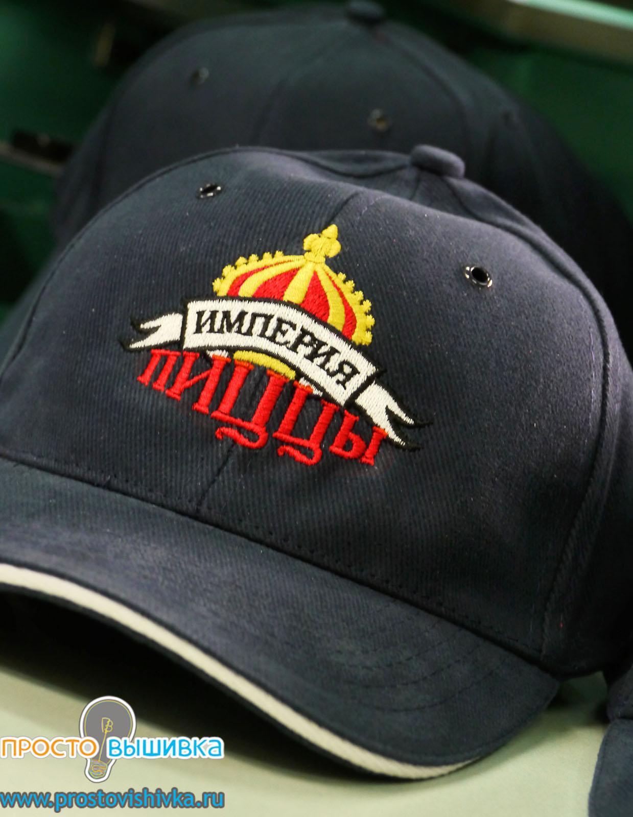 Бейсболка с логотипом Империя пиццы: prostovishivka.ru/vishivka_logotipa_na_odezhde.php