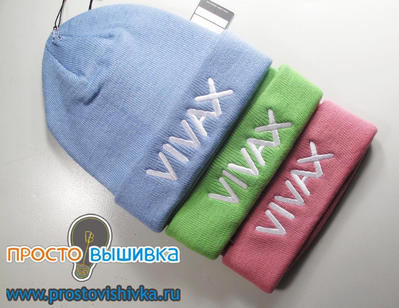 Корпоративные шапки Vivax