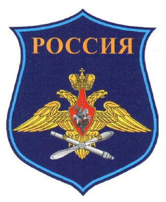 Шеврон Военно-воздушных сил