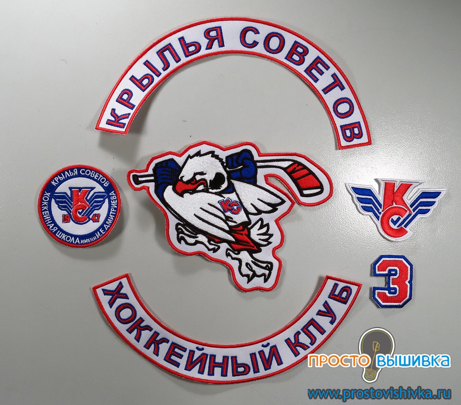Хоккейные нашивки Крылья Советов